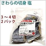 鰆切身 東シナ海産 さわらの切身 塩 3~4切  2パック  【送料込】