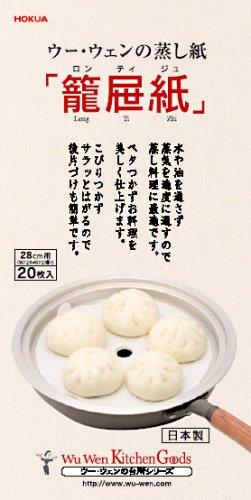 北陸アルミ ウー・ウェン ロンテイジー蒸し紙(20入) 28cm用 WPP28