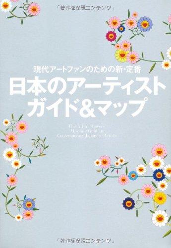 現代アートファンのための新・定番 日本のアーティスト ガイド&マップ  The All Art Lovers' Absolute Guide to Contemporary Japanese Artists