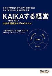 KAIKAする経営 次世代型経営モデルのススメの書影