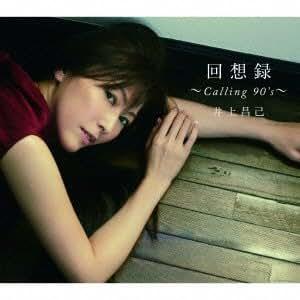 回想録~Calling90's~(初回限定盤)