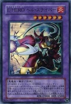 遊戯王/第5期/DP06-JP016 E-HERO ヘル・スナイパー【ウルトラレア】