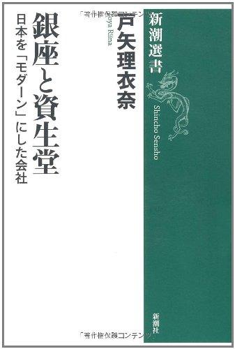 銀座と資生堂: 日本を「モダーン」にした会社 (新潮選書)