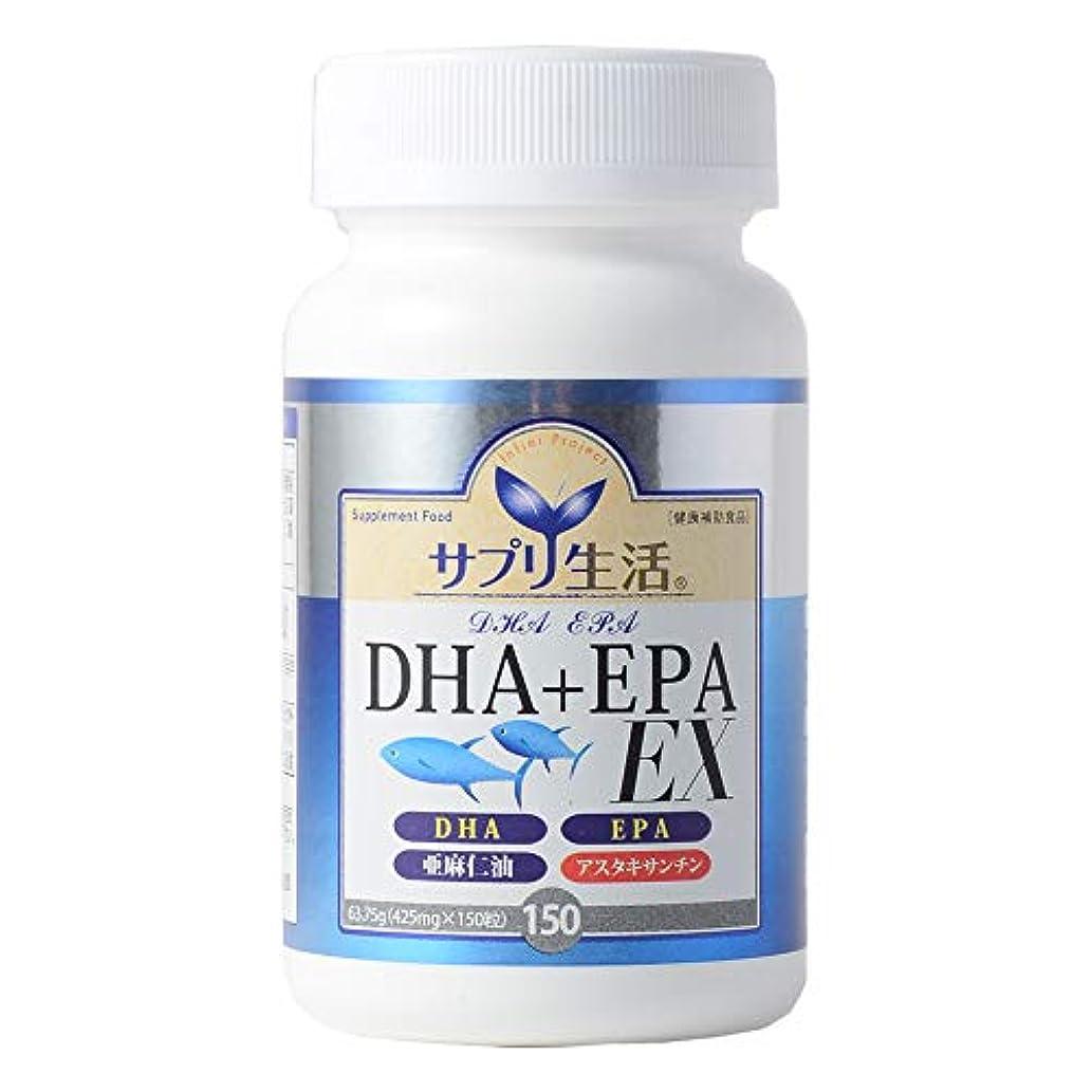 舌抑止するジャンプするサプリ生活 DHA+EPA EX