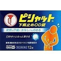 【指定第2類医薬品】ピシャット下痢止めOD錠 12錠 ×3