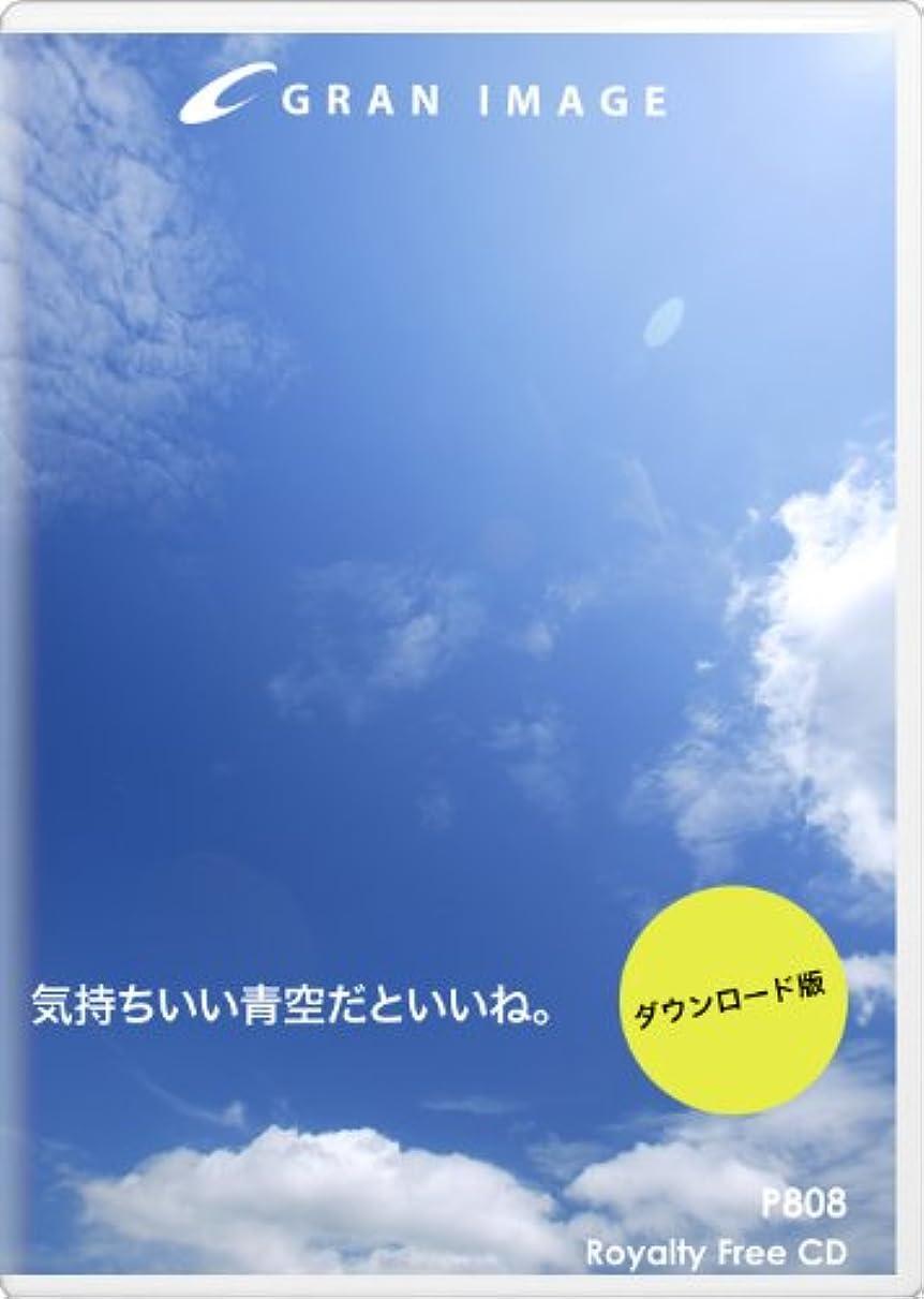 自殺メジャー安心グランイメージ P808 気持ちいい青空だといいね。 [ダウンロード]