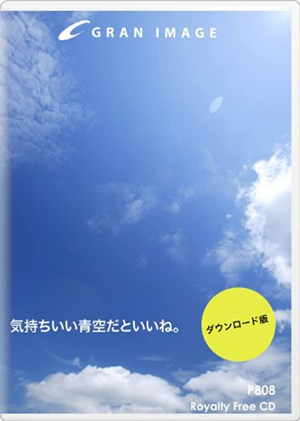 仲間、同僚差別アミューズグランイメージ P808 気持ちいい青空だといいね。 [ダウンロード]