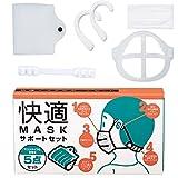 丸辰 快適 マスクサポート ギア セット ( 呼吸しやすい マスクブラケット ,耳が痛くなりにくいイヤープロテクト、サイズ調節バンド、マスクケース、不織布マスク ×3) 34456