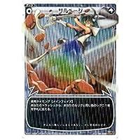 サルベージ(パラレル) ウィクロス サーブドセレクター(WX-01)/シングルカード