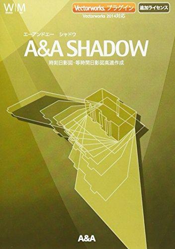A&A SHADOW 2014 スタンドアロン版 追加ライセンス