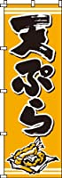 天ぷら のぼり旗 3枚セット