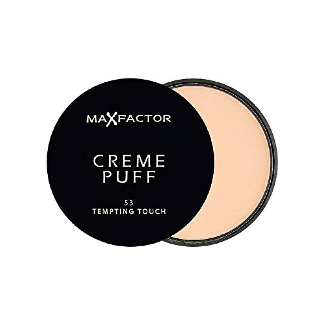ラッカス素晴らしい良い多くのトンネルMax Factor Creme Puff Powder Compact Tempting Touch 53 - マックスファクタークリームパフパウダーコンパクト魅力的なタッチ53 [並行輸入品]