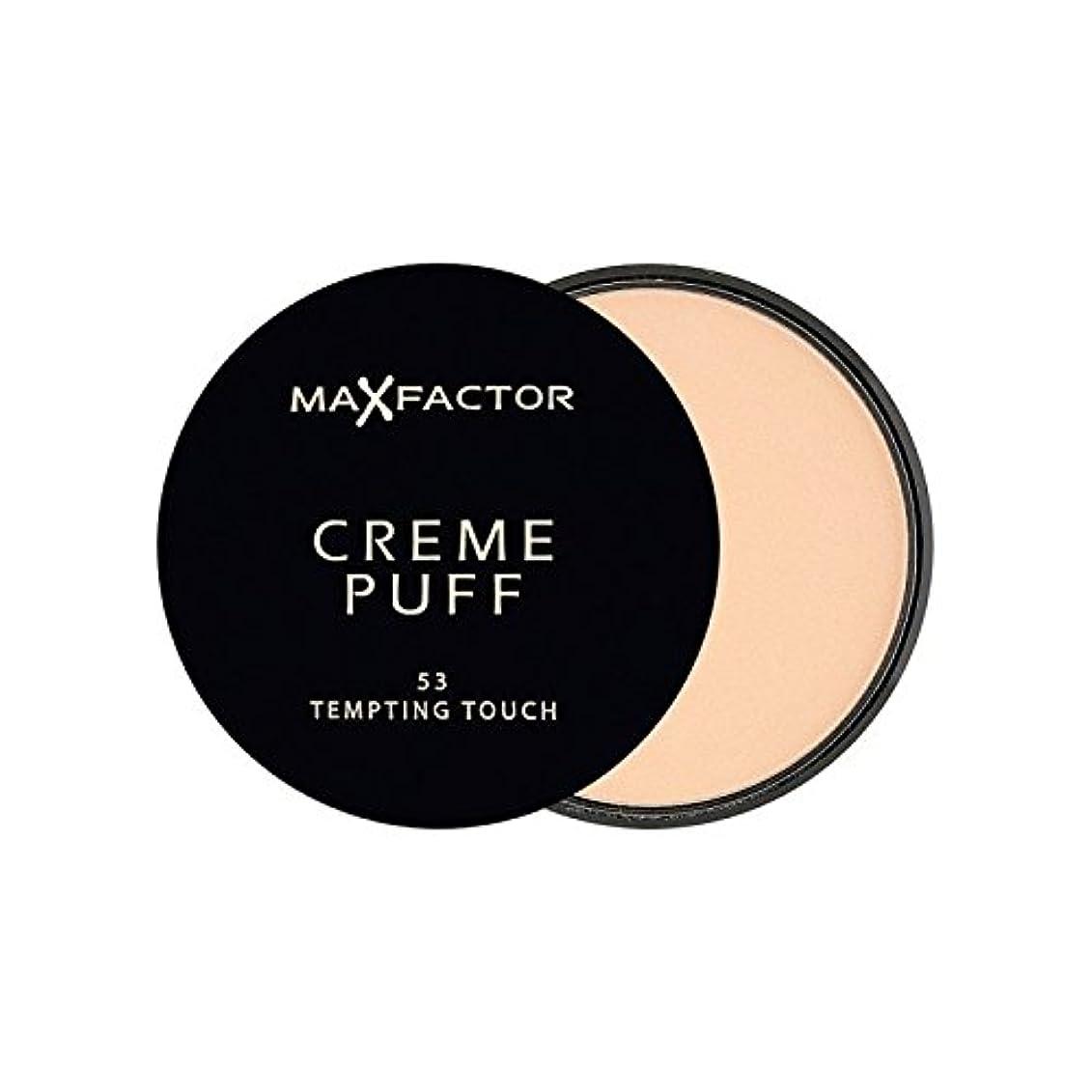 エール有益な誠実マックスファクタークリームパフパウダーコンパクト魅力的なタッチ53 x4 - Max Factor Creme Puff Powder Compact Tempting Touch 53 (Pack of 4) [並行輸入品]