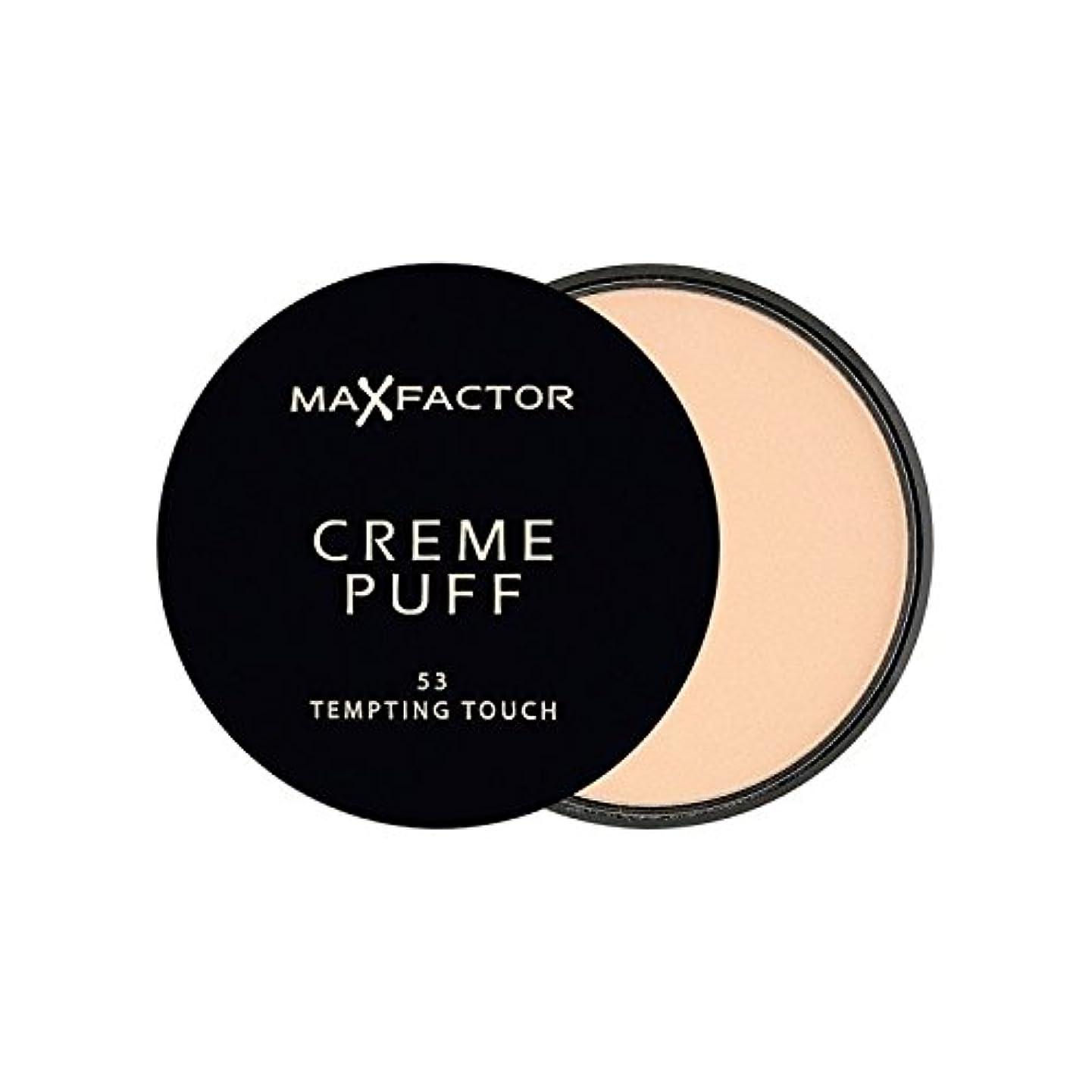 上級依存ペチコートマックスファクタークリームパフパウダーコンパクト魅力的なタッチ53 x4 - Max Factor Creme Puff Powder Compact Tempting Touch 53 (Pack of 4) [並行輸入品]
