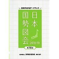 日本国勢図会〈2018/19〉―日本がわかるデータブック