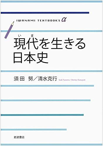 現代を生きる日本史 (岩波テキストブックスα)の詳細を見る