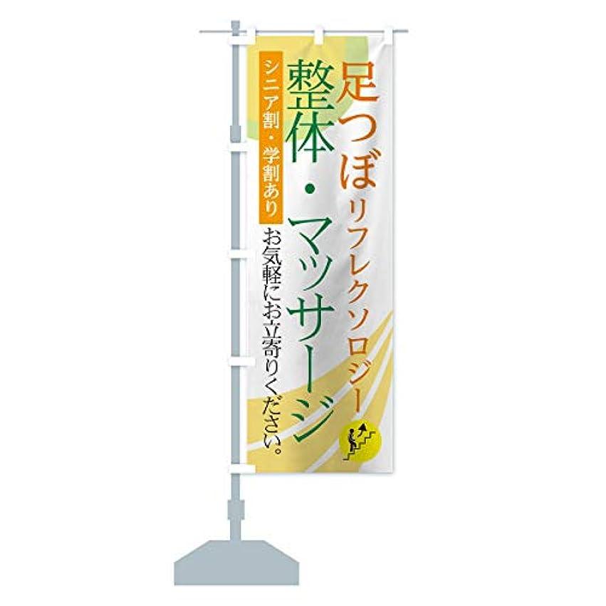 お茶伝説ペダル整体マッサージ のぼり旗 サイズ選べます(ハーフ30x90cm 左チチ)
