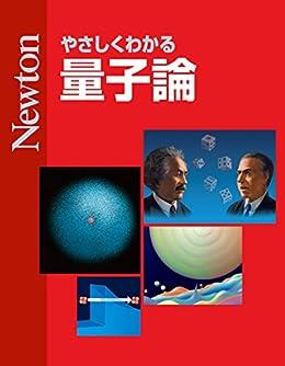 [科学雑誌Newton]のやさしくわかる 量子論