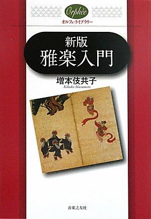 新版 雅楽入門 (オルフェ・ライブラリー)の詳細を見る
