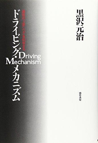 ドライビング・メカニズム—運転の「上手」「ヘタ」を科学する