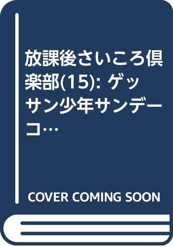 放課後さいころ倶楽部 (15) (ゲッサン少年サンデーコミックス)