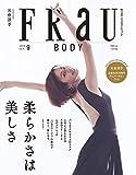 FRaU 2019年 09 月号 [雑誌]