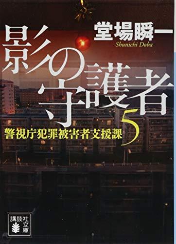 影の守護者 警視庁犯罪被害者支援課5 (講談社文庫)の詳細を見る