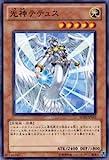 遊戯王カード 【 光神テテュス 】 SD20-JP010-N 《ロスト・サンクチュアリ》