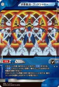 ガンダムクロスウォー BT05-018 分身殺法・ゴッドシャドー(レア) ブースターパック 鉄華演舞(GCW-B-005)