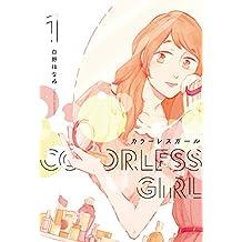 カラーレスガール 1巻 (ラバココミックス)