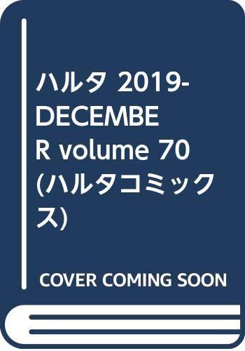 [画像:ハルタ 2019-DECEMBER volume 70 (ハルタコミックス)]