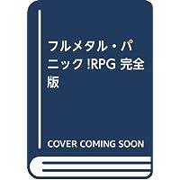 フルメタル・パニック!RPG 完全版