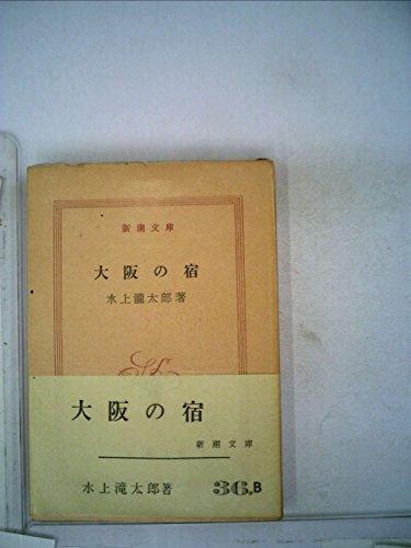 大阪の宿 (1949年) (新潮文庫)の詳細を見る
