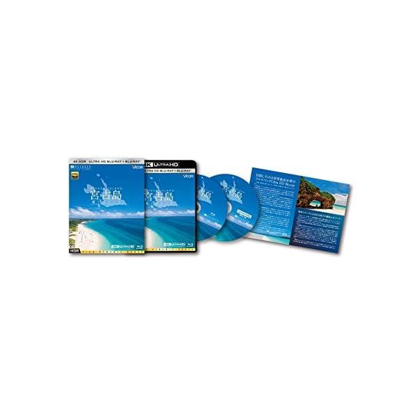 Ultra HD Blu-ray 4K 宮古島...の紹介画像2