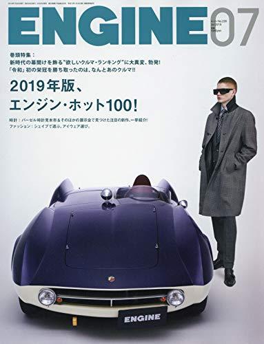 ENGINE 2019年 07 月号 [雑誌]