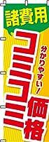 諸費用コミコミ価格  のぼり旗 お得な10枚セット