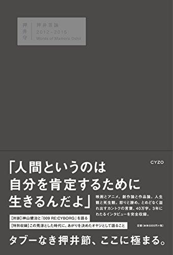 押井言論 2012-2015の詳細を見る