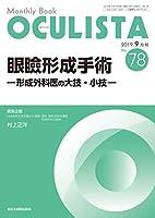 眼瞼形成手術―形成外科医の大技と小技― (MB OCULISTA (オクリスタ))