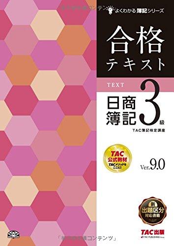 合格テキスト 日商簿記3級 Ver.9.0