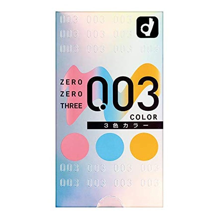 しなやかな豊かにするベンチャーオカモト ゼロゼロスリー 0.03 3色カラー 12コ入