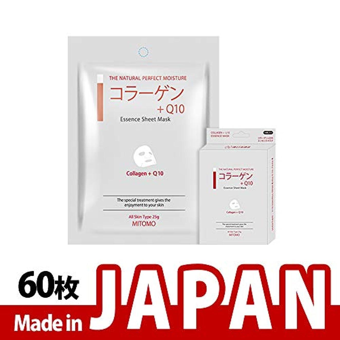 定刻アンソロジー幸運MITOMO【MC001-A-1】日本製シートマスク/10枚入り/60枚/美容液/マスクパック/送料無料