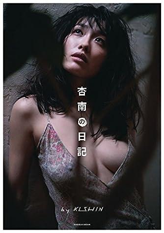杏南の日記 by KISHIN