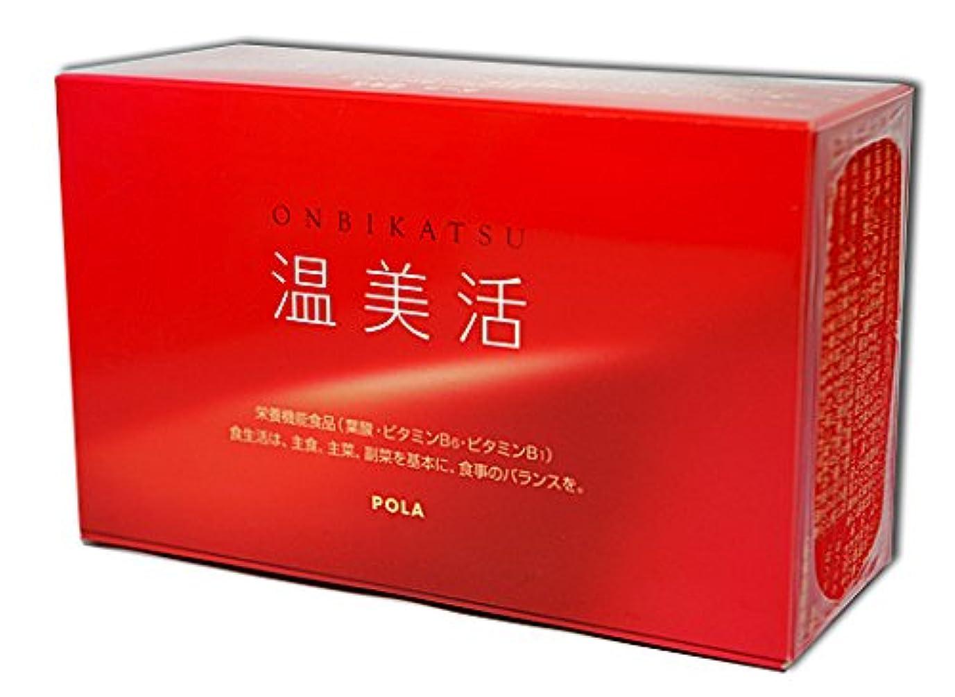 最大化する首謀者脇にポーラ 温美活(おんびかつ) 42.6g(710mg×2粒×30袋)