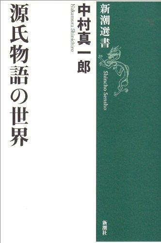 源氏物語の世界 (新潮選書)の詳細を見る