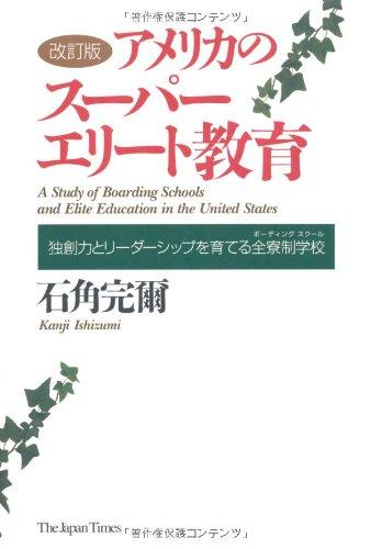 [改訂版]アメリカのスーパーエリート教育の詳細を見る