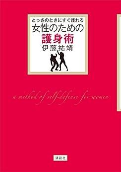 [伊藤祐靖]のとっさのときにすぐ護れる 女性のための護身術 (講談社の実用BOOK)