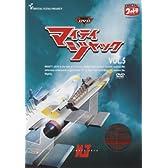 マイティジャック Vol.5 [DVD]