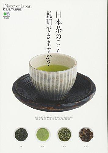 日本茶のこと説明できますか? (Discover Japan CULTURE)の詳細を見る