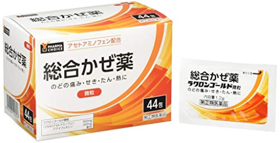 臭い不快混乱[Amazon限定ブランド]【指定第2類医薬品】PHARMA CHOICE 総合かぜ薬 ラクロンゴールド微粒 44包