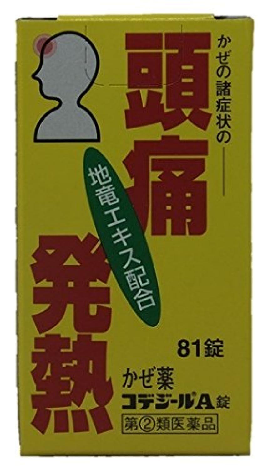 発音関係禁輸【指定第2類医薬品】コデジールA錠 81錠